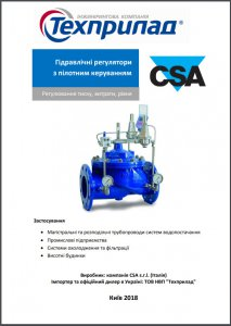 csa_brochure (1)